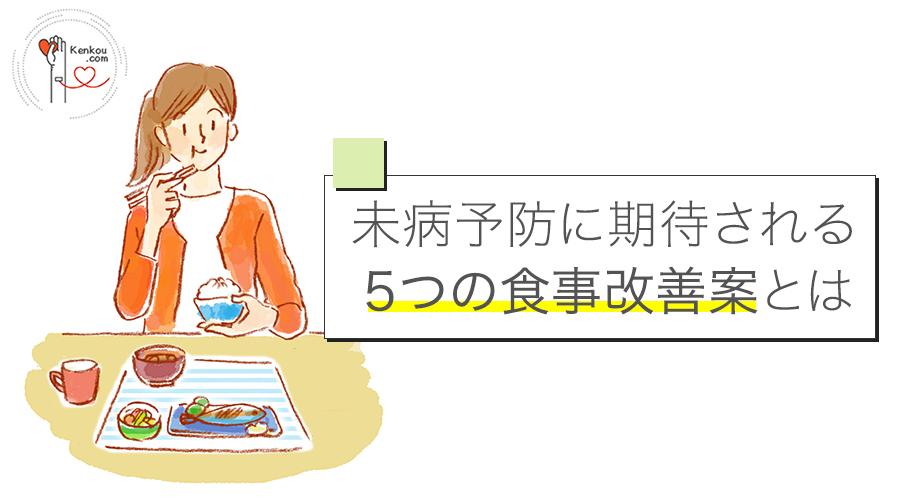 未病_食事_改善
